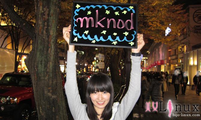 mknod